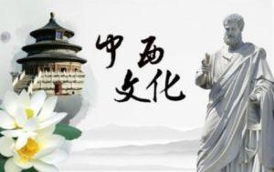 中西文化比较.jpg